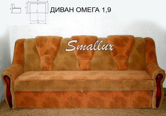 Диван - кровать  Омега